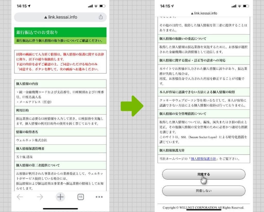 nuroモバイル 銀行振込同意