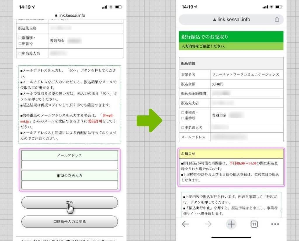 nuroモバイル メールアドレス