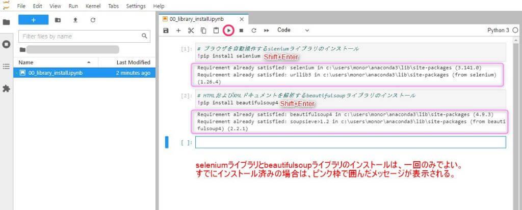 Python ライブラリのインストール方法