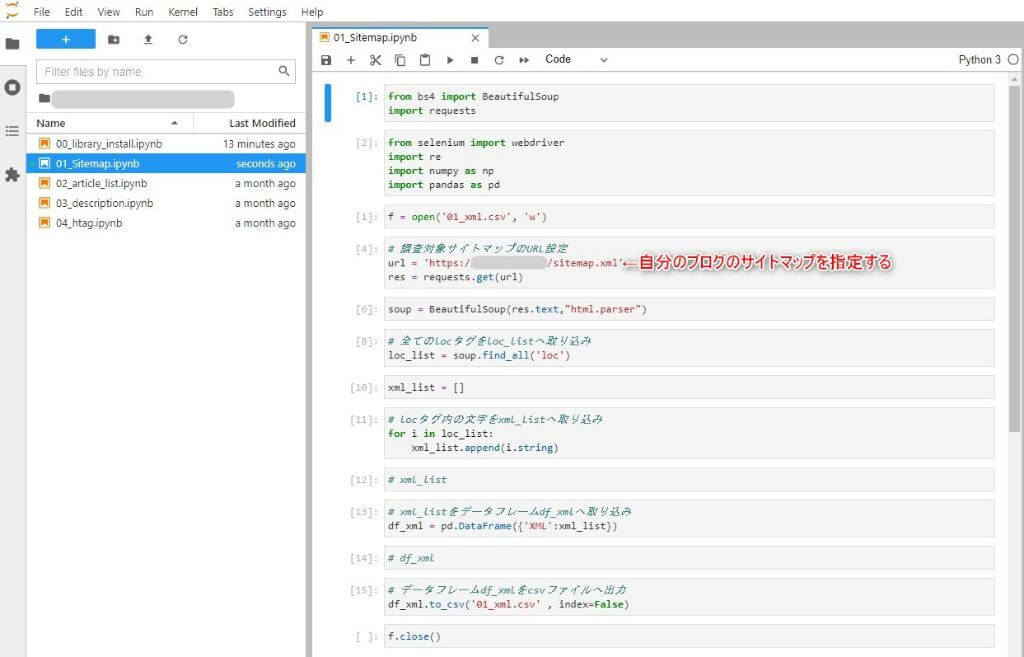 Python サイトマップリストの作成方法