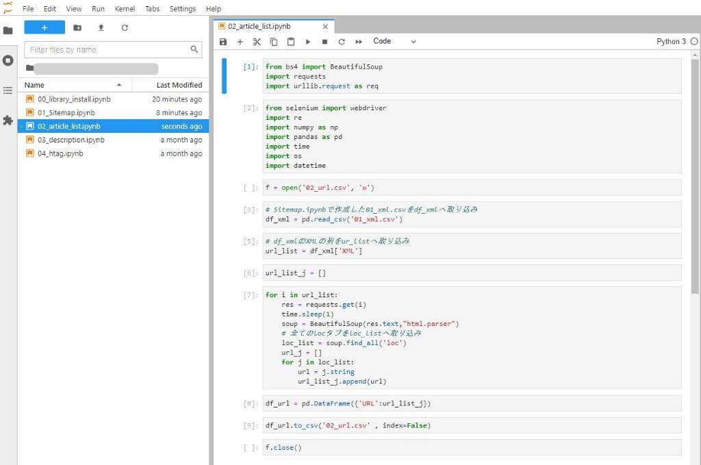 Python Python 記事のURLリスト作成方法