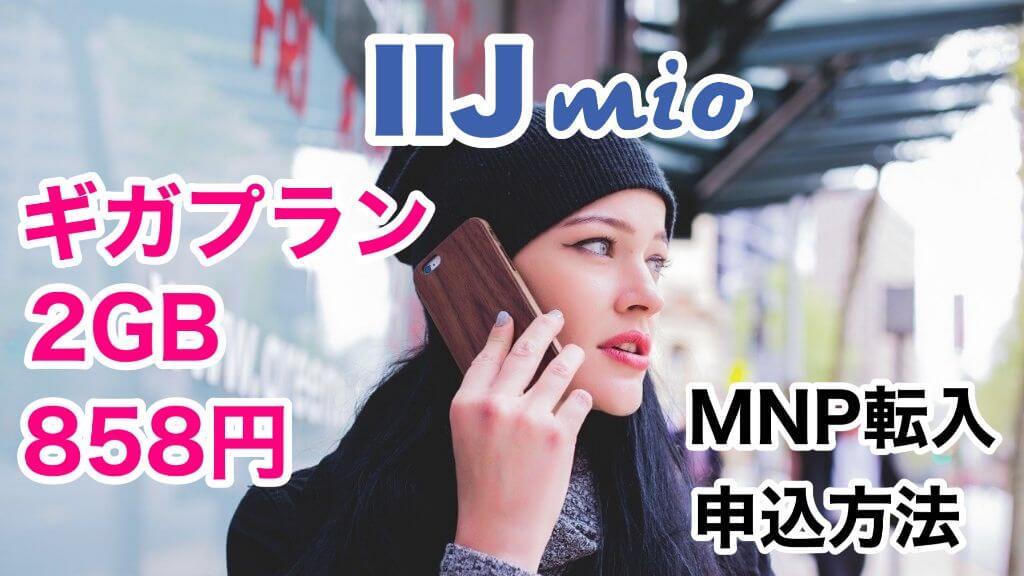 格安SIMで通信速度が速いIIJmio 2GB MNP転入申し込み方法