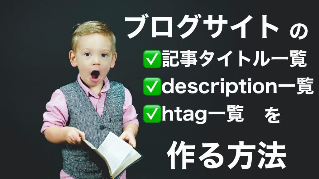 ブログの記事一覧・description一覧・htag一覧を作成する方法