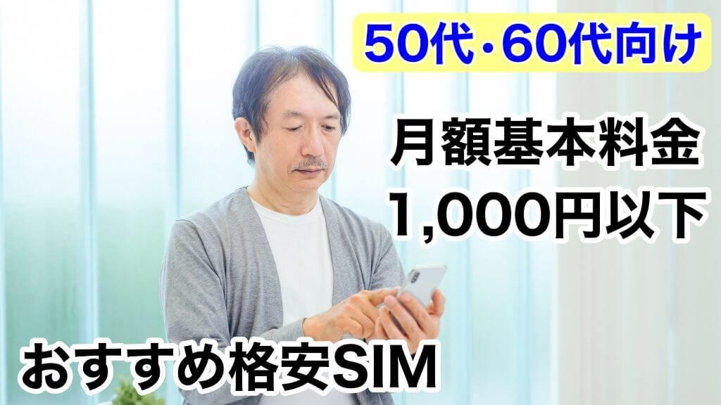50代60代向け月額基本料金1,000円以下のおすすめ格安SIMまとめ